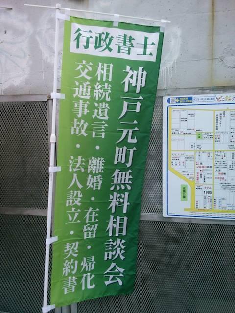 神戸元町無料相談会_のぼり01.jpg